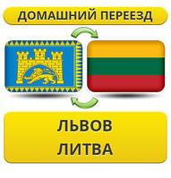 Домашний Переезд из Львова в Литву