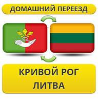 Домашний Переезд из Кривого Рога в Литву