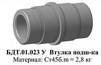 БДТ.01.023У Втулка подшипника к бороне дисковой тяжелой БДВ