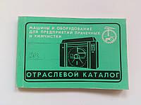 Машины и оборудование для предприятий прачечных и химчистки. Отраслевой каталог. 1988 год