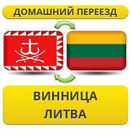 Домашний Переезд из Винницы в Литву
