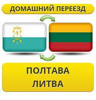 Домашний Переезд из Полтавы в Литву