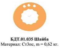 БДТ.01.035 Шайба к бороне дисковой тяжелой БДВ