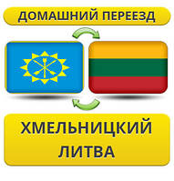Домашний Переезд из Хмельницкого в Литву