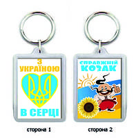 """Брелок для ключей в подарок на День украинских казаков """"Справжній козак"""""""