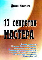 17 секретов мастера - Джон Каленч