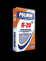 Армирующий клей для ваты и пенопласта Полимин П -20