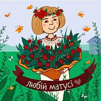 Шоколадный набор Для Матусі