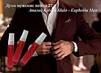 Духи мужские номер 27 – аналог Kelwin Klain – Euphoria Men