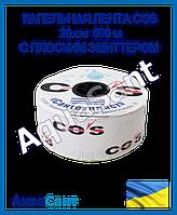 Капельная лента COS 20 см, 500 м, с плоским эмиттером