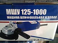 Шлифмашина угловая ВИТЯЗЬ МШУ-125/1000 Вт Кор.руч.