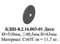 БДШ-8,2.16.003-01 Диск к бороне дисковой широкозахватной БДШ