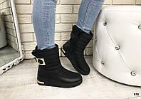 Женские ботинки-дутики черные зимние на меху водоотталкивающий текстиль, эко-кожа