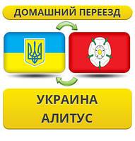 Домашний Переезд из Украины в Алитус
