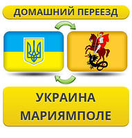 Домашний Переезд из Украины в Мариямполе