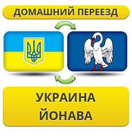 Домашний Переезд из Украины в Йонава