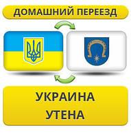 Домашний Переезд из Украины в Утена