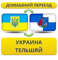 Домашний Переезд из Украины в Тельшяй