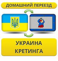 Домашний Переезд из Украины в Кретингу