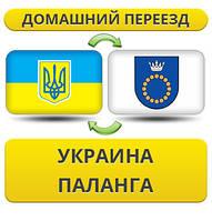 Домашний Переезд из Украины в Палангу