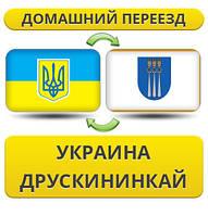 Домашний Переезд из Украины в Друскининкай