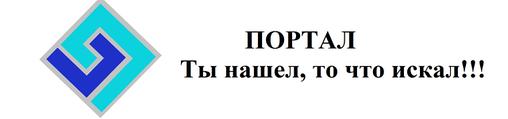 """Интернет-магазин """"ПОРТАЛ"""""""