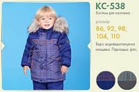Зимний костюм на мальчика КС538