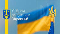 С Днём защитников Украины!