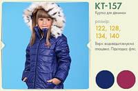 Зимняя куртка для девочки КТ 157