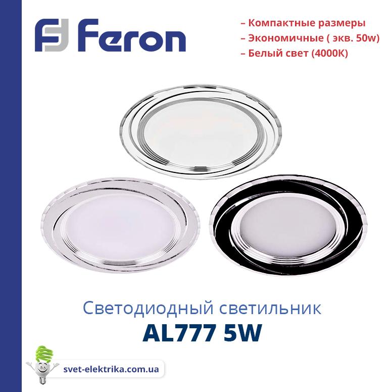 Светодиодный светильник Feron AL777 5W