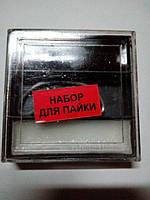 Набор для пайки (канифоль,олово,парафин в коробочке 60мм*60мм*15мм)