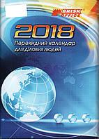 """Календарь перекидной """"Бриск"""" 2018"""