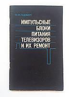 """Ю.Гедзберг """"Импульсные блоки питания телевизоров и их ремонт"""""""