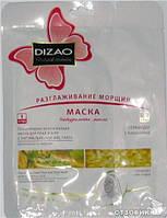 Альгинатная Маска «Разглаживание морщин» Dizao 42гр