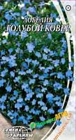Семена цветов Лобелии Голубой Ковер (Семена)