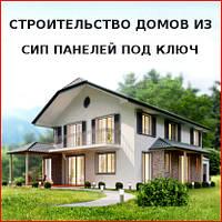 1Строительство каркасного дома - проект Альпина