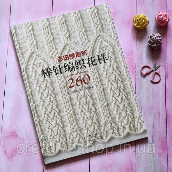 японская книга по вязанию Hitomi Shida 260 узоров спицами цена
