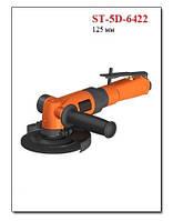 Угловая пневматическая шлифмашина ST-5D-6422/125мм