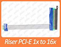 Райзер, Riser PCI-E 1x to 16x (удлинитель, шлейф) 28см