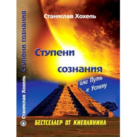 Станислав Хохель Ступени сознания или путь к успеху