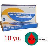 Glucocard Test Strip ll (Глюкокард 2) 10 упаковок