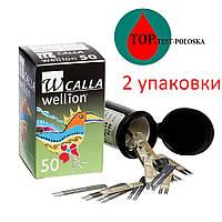 Wellion Calla 50 (Веллион Калла) 2 упаковки