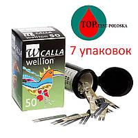 Тест-полоски  Wellion Calla 50 (Веллион Калла) 7 упаковок