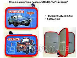 Пенал - книжка Cars (Тачки) двойной на 2 отделения, ТМ 1 Вересня, фото 3