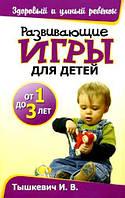 Ирина Тышкевич Развивающие игры для детей от 1 до 3 лет