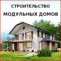 Строительство Модульных Домов - Строительство и Производство Модульных Домов