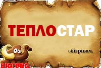 Обігрівачі ТЕПЛОСТАР