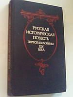Русская историческая повесть первой половине 19 века