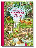 """Книга развивающая для детей """"Мой большой виммельбух о животных"""", Mein großes Wimmelbuch Tiere"""