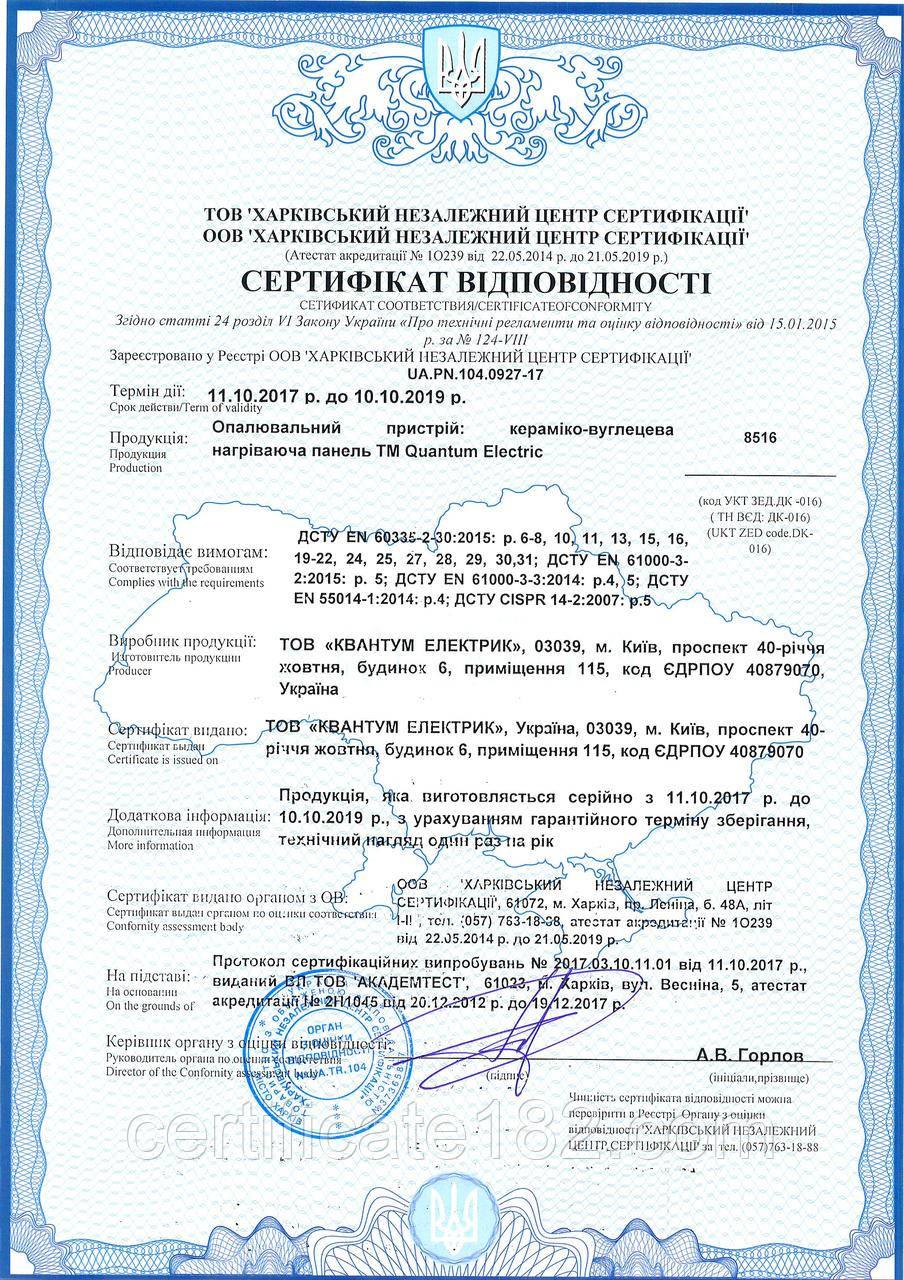 Сертификация пищевых продуктов украине сертификация продукции taperway